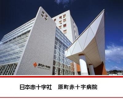 日本赤十字社 原町赤十字病院