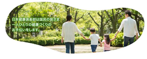 一般社団法人 日本健康倶楽部千葉支部診療所