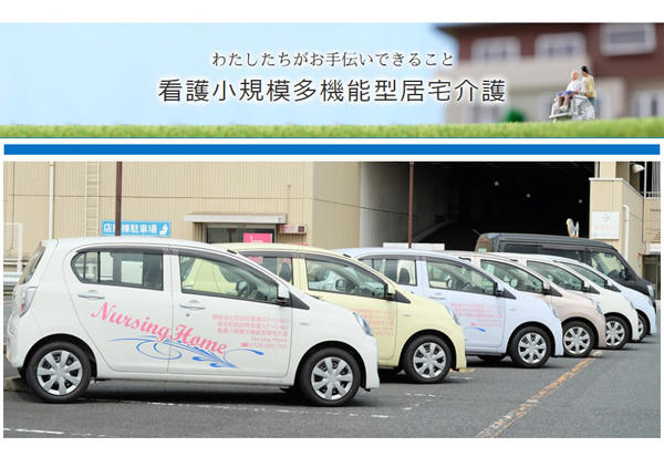 看護小規模多機能型居宅介護Nursing Home園生
