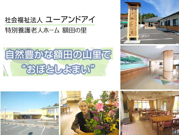 居宅介護支援事業所 けあぷらんセンター額田の里