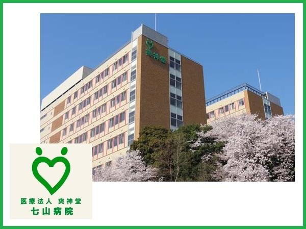 医療法人 爽神堂 七山病院
