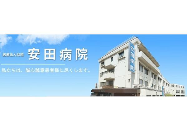 医療法人財団 安田病院
