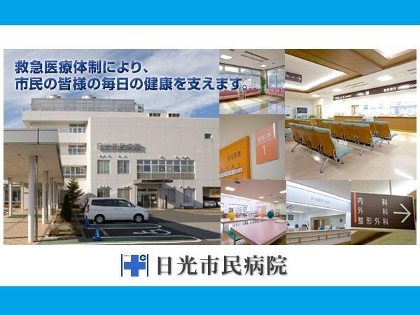 公益社団法人 地域医療振興協会 日光市民病院