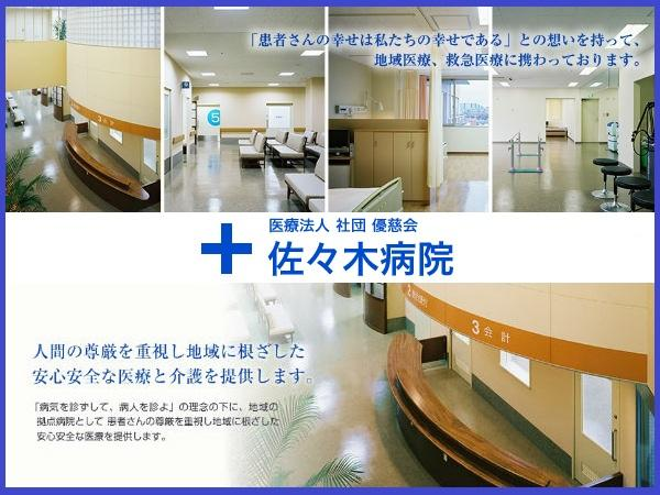 医療法人社団 優慈会 佐々木病院