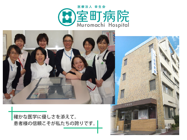 医療法人 幸生会 室町病院
