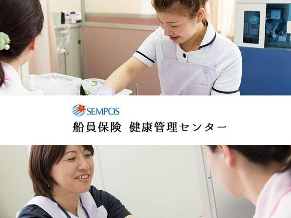 船員保険健康管理センター<健診業務課(巡回)>