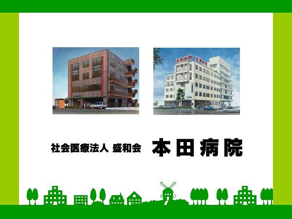 社会医療法人盛和会 本田病院