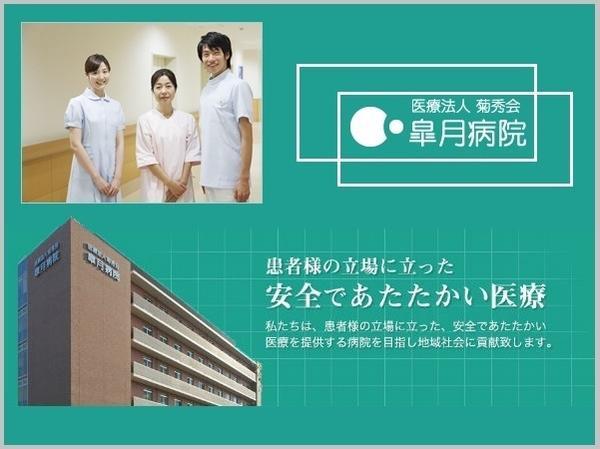 医療法人 菊秀会 皐月病院