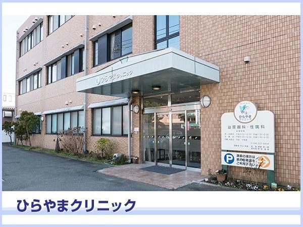 医療法人社団 英山会 ひらやまクリニック