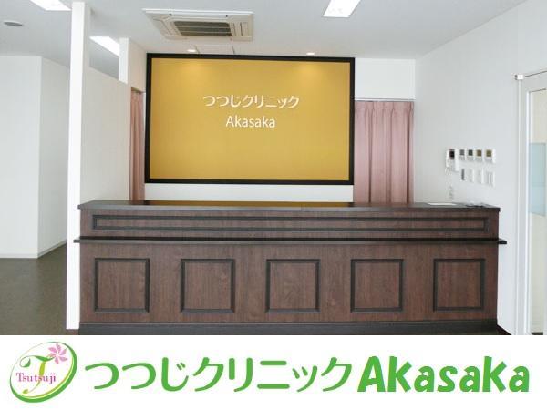 つつじクリニックAkasaka(パート)