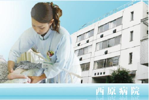 医療法人社団 峰至会 西原病院
