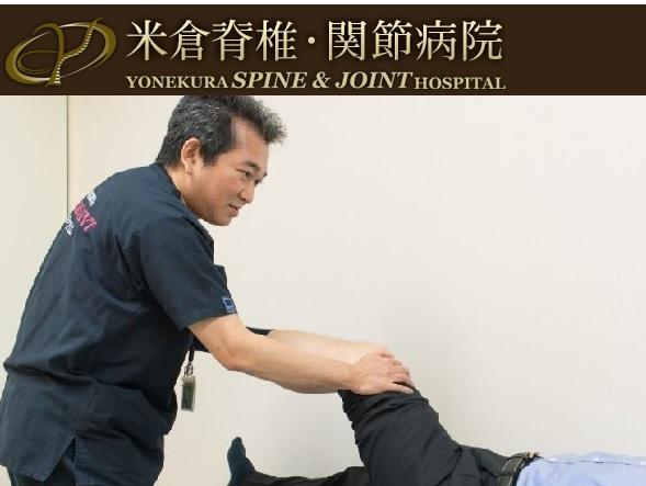 米倉 脊椎 関節 病院