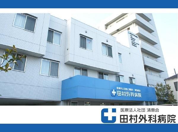 田村外科病院