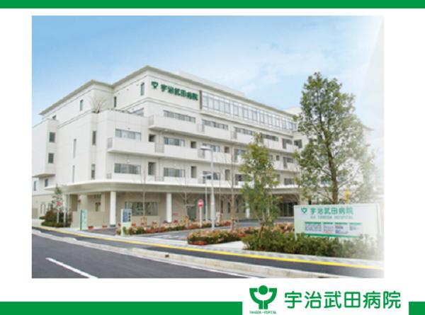 宇治武田病院