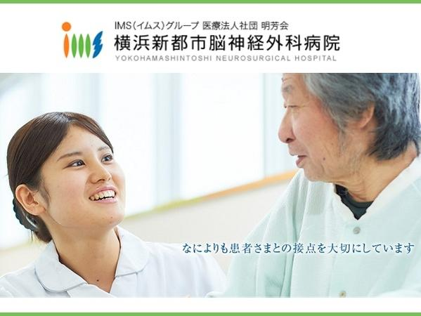 IMS(イムス)グループ  横浜新都市脳神経外科病院
