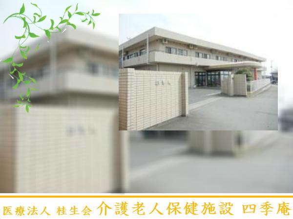 医療法人 桂生会 介護老人保健施設 四季庵(相談員)