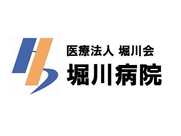 医療法人堀川会 堀川病院(外来)