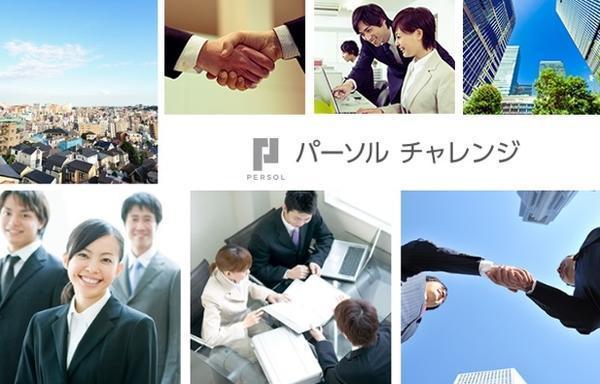 パーソルチャレンジ株式会社 新松戸キャリアセンター