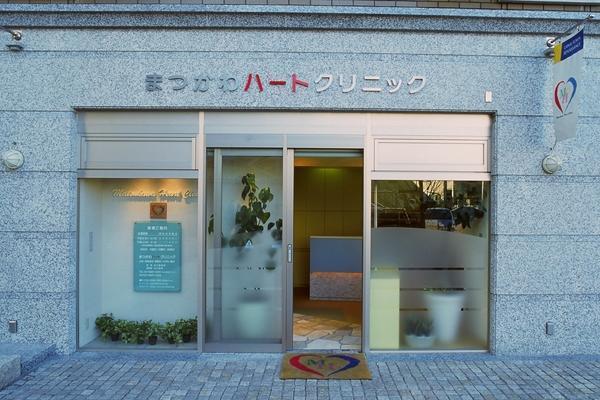医療法人社団 東京ハート会 まつかわハートクリニック