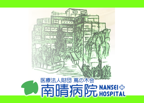 医療法人財団 蔦の木会 南晴病院