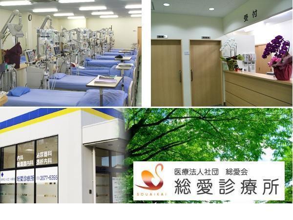 医療法人社団 総愛会 総愛診療所