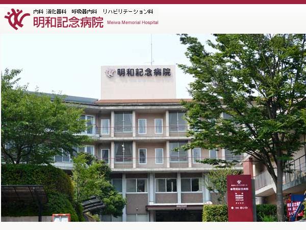 明和記念病院(パート)