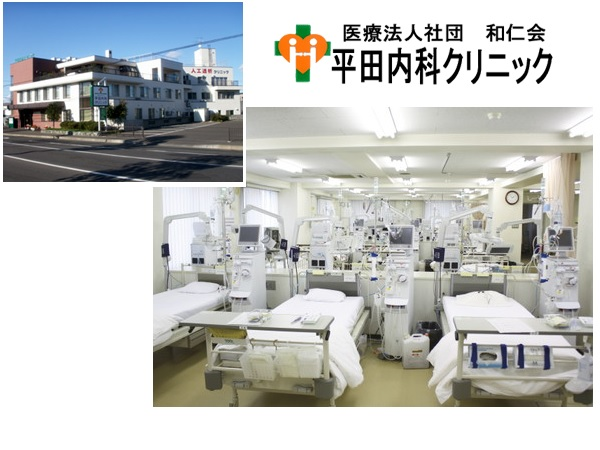 医療法人社団 和仁会 平田内科クリニック