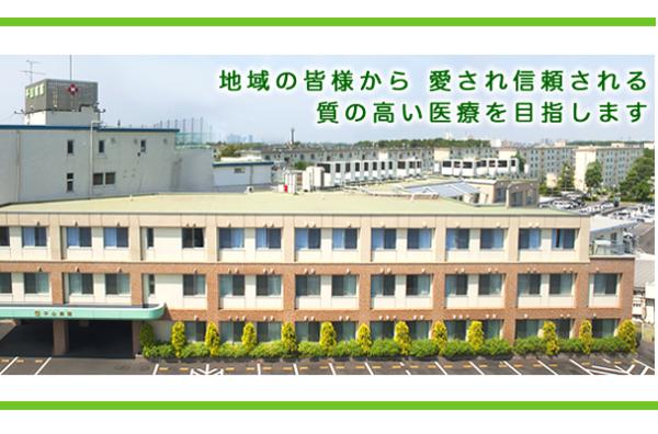 医療法人社団 晴山会 平山病院