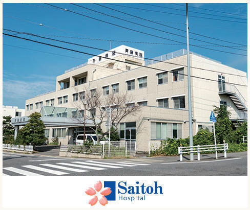 医療法人 豊寿会 斉藤病院