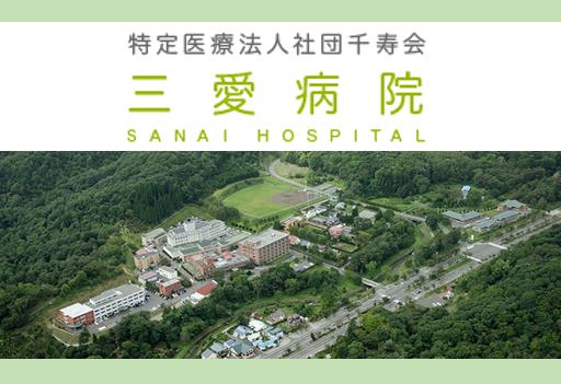 特定医療法人社団千寿会 三愛病院
