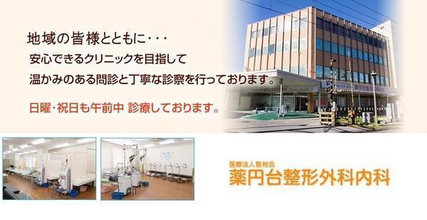 薬円台整形外科内科医療事務)