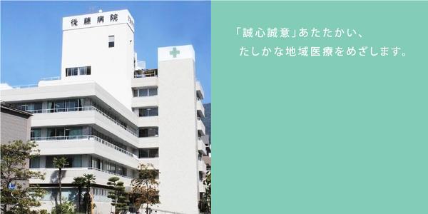 医療法人社団悠仁会 後藤病院