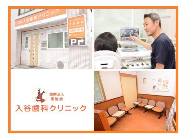 医)憲清会 入谷歯科クリニック(歯科衛生士)