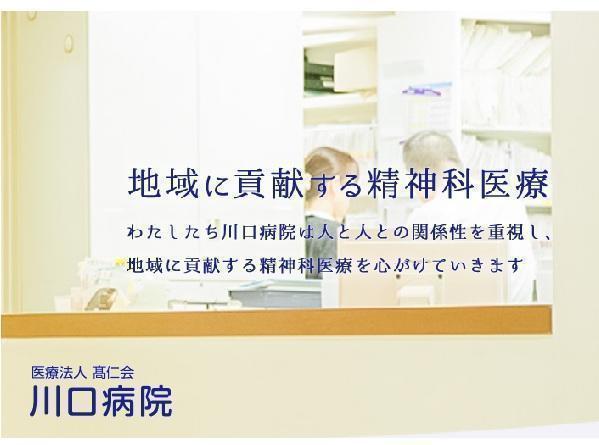 医療法人高仁会 川口病院