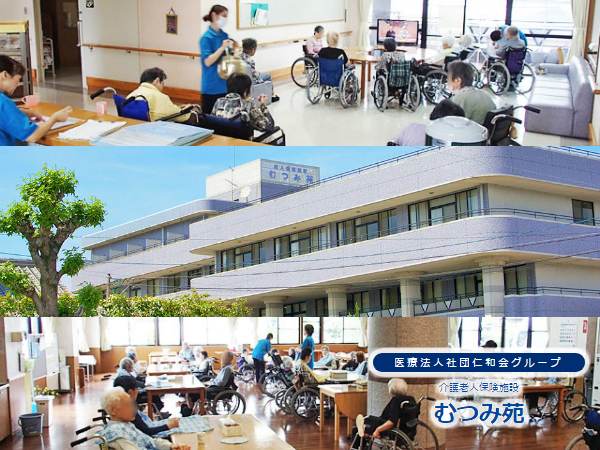 医療法人社団 仁和会 介護老人保健施設 むつみ苑(デイケア)