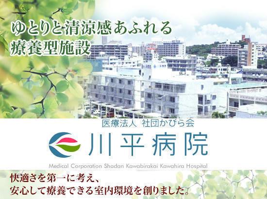 医療法人社団かびら会 川平病院