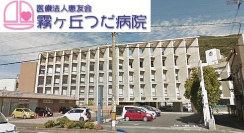 恵友会 ヘルパーステーション