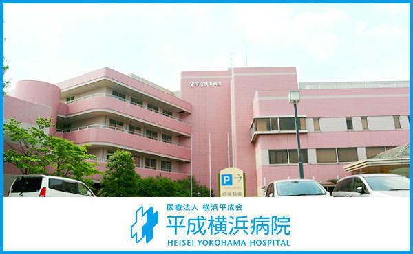 医療法人 横浜平成会 平成横浜病院