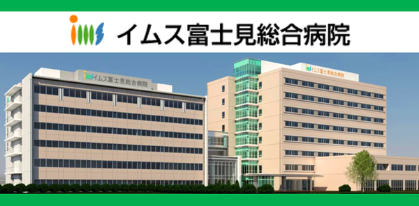 イムス富士見総合病院