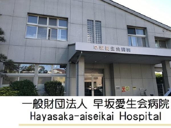 早坂愛生会病院