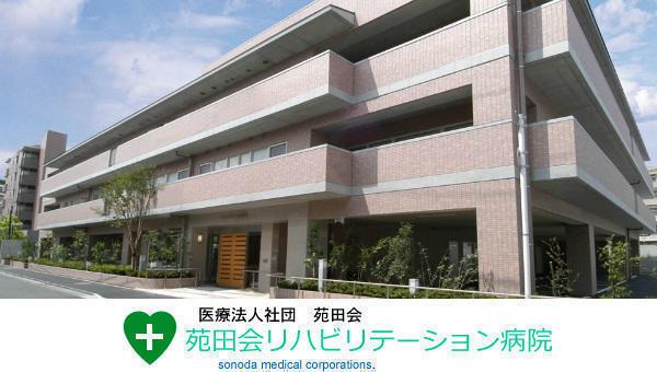 苑田会リハビリテーション病院