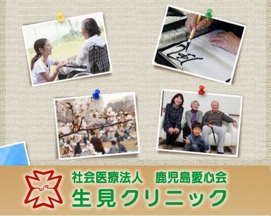 生見クリニック 短期入所生活介護事業所
