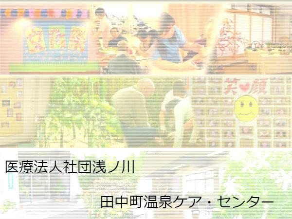 医療法人社団浅ノ川 田中町温泉ケア・センター
