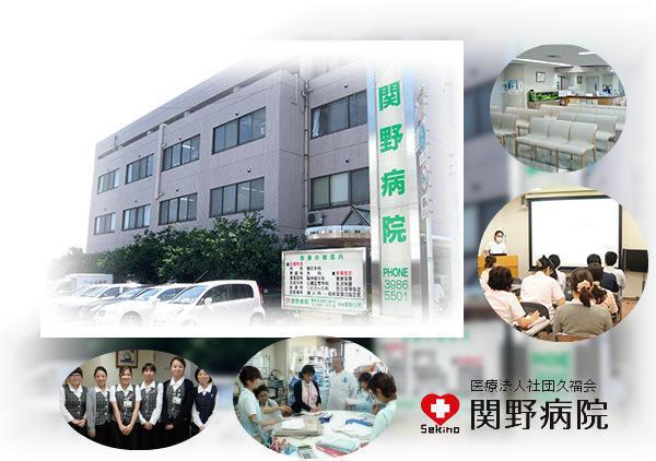 医療法人社団久福会 関野病院