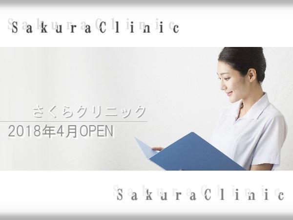 さくらクリニック(2018年4月新規オープン)、病児保育室どんぐりルーム