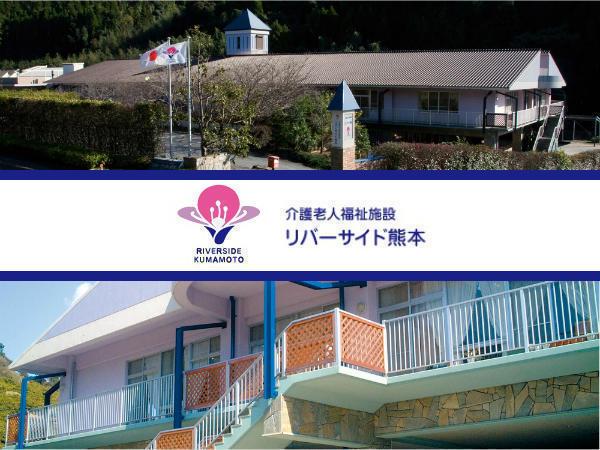 特別養護老人ホーム リバーサイド熊本