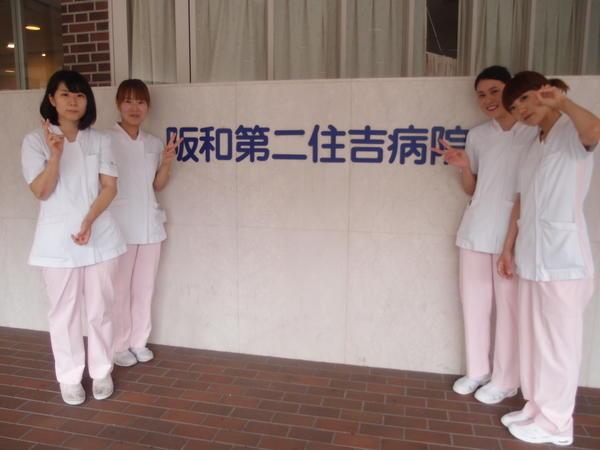 医療法人 錦秀会 阪和第二住吉病院