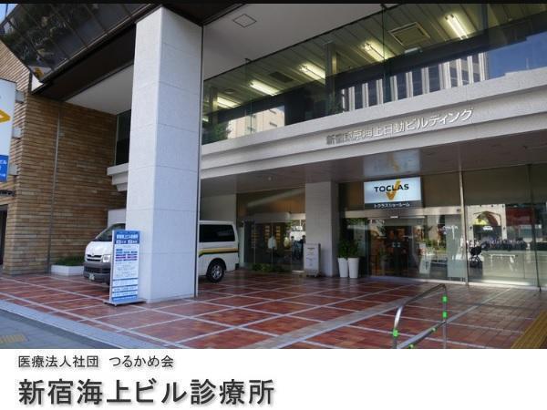新宿海上ビル診療所