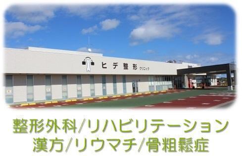 医療法人がんじゅう会 ヒデ整形クリニック