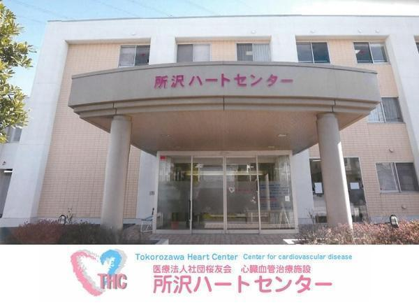所沢ハートセンター